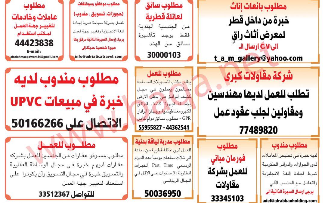 وظائف صحافة قطر اليوم تخصصات متعددة