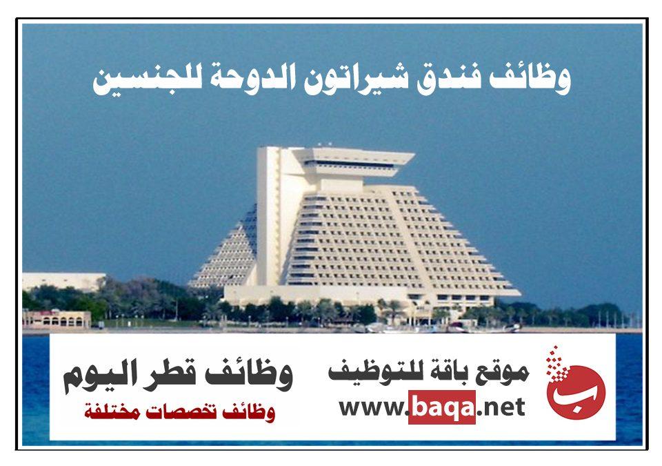 وظائف خالية للجنسين في فندق شيراتون الدوحة