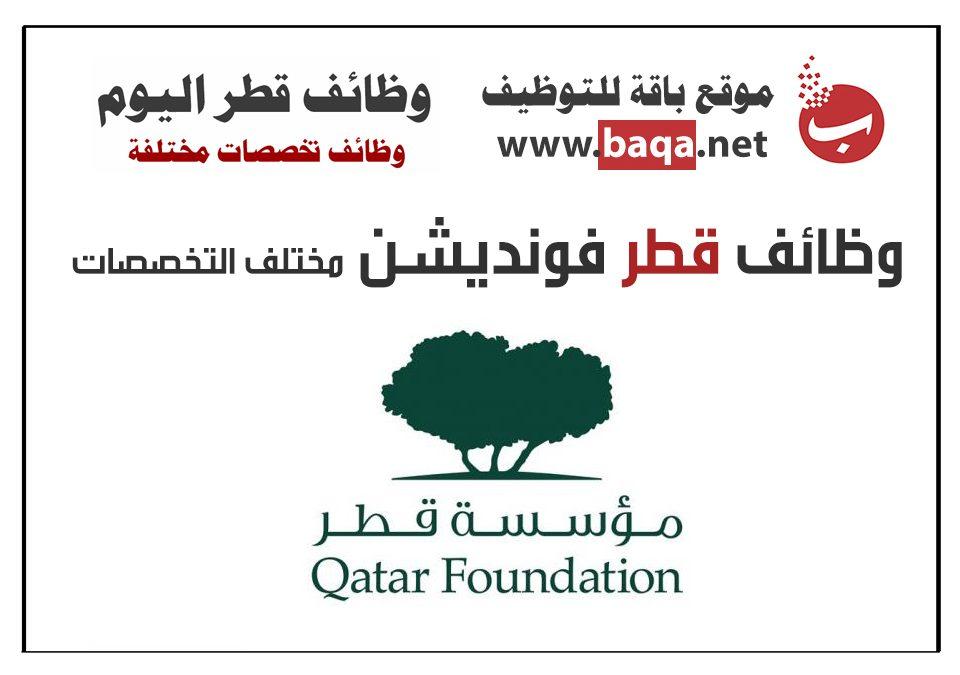 وظائف شاغرة في قطر فونديشن مختلف التخصصات