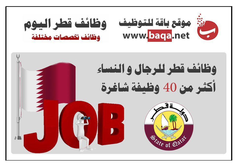 شواغر وظيفية في قطر للرجال و النساء