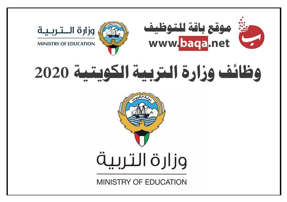 وظائف وزارة التربية الكويتية 2020-2021