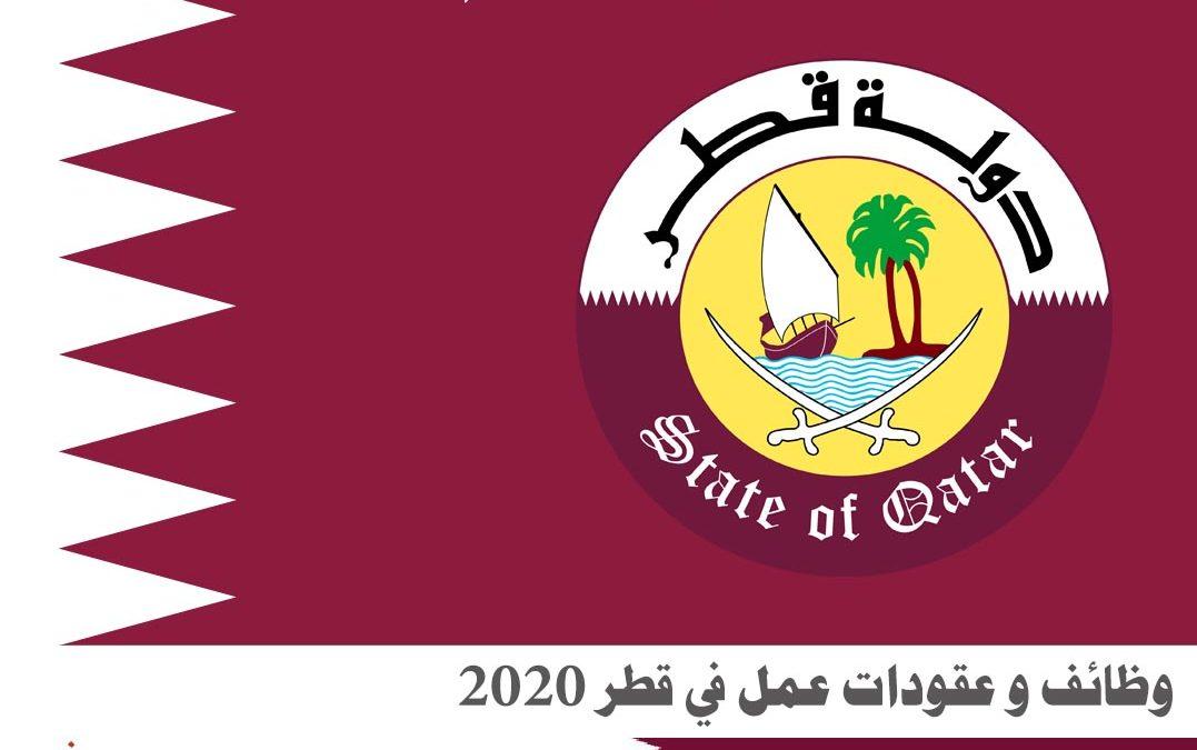 وظائف شاغرة و عقودات عمل في قطر 2020