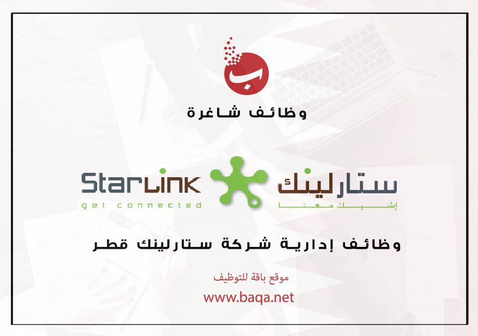 وظائف جديدة في شركة ستارلينك قطر