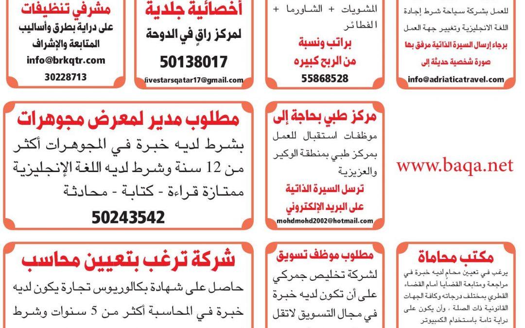 وظائف شاغرة في صحافة قطر اليوم