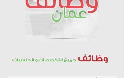 فرص عمل شاغرة لعدد من شركات ومؤسسات عمان اليوم