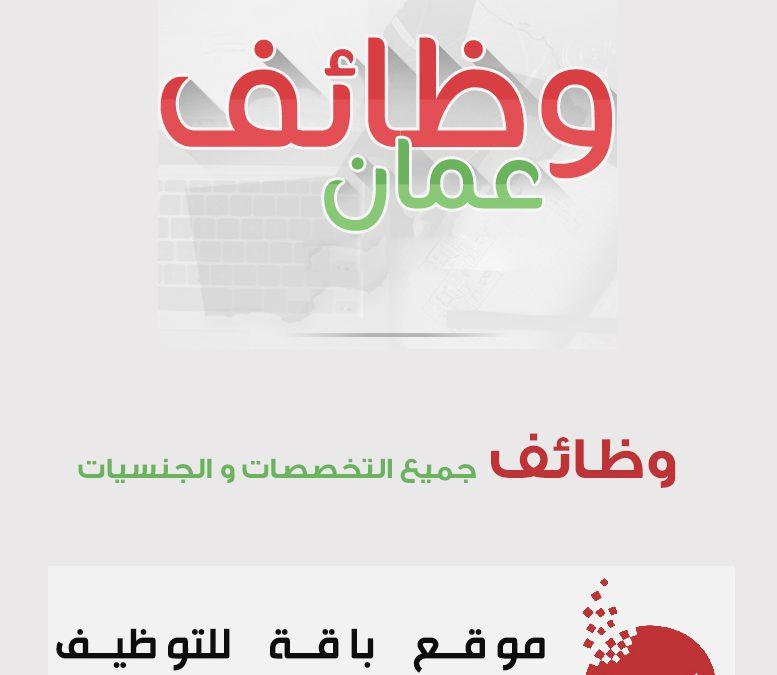 وظائف شاغرة في عمان شهر أبريل 2020