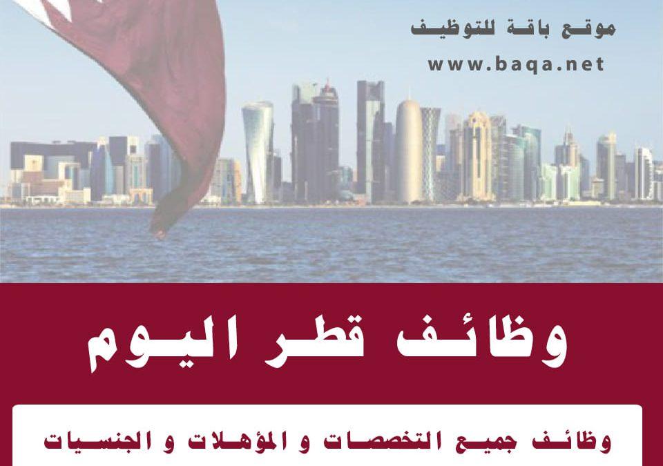 وظائف في قطر لشهر إبريل 2020 تخصصات مختلفة