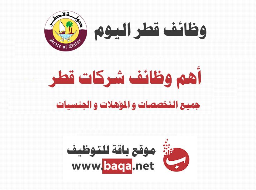 وظائف شركات قطر 2020 جميع التخصصات و المؤهلات