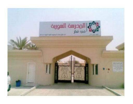 وظائف مدرسين لغة عربية و انجليزية بالمدرسة السورية في قطر