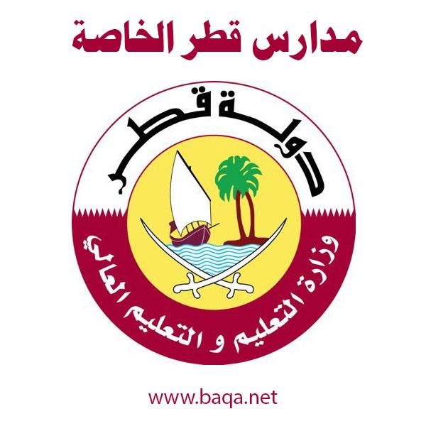 مدارس قطر الخاصة بالايميل و العنوان و رقم الهاتف
