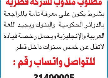 وظائف صحافة قطر اليوم تخصصات مختلفة