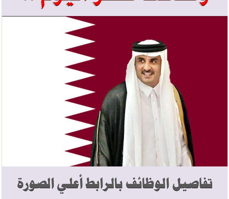 وظائف حراس أمن ومشرفين لشركة أمنية في قطر