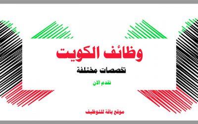 فرص عمل في الكويت للجنسين يونيو 2020
