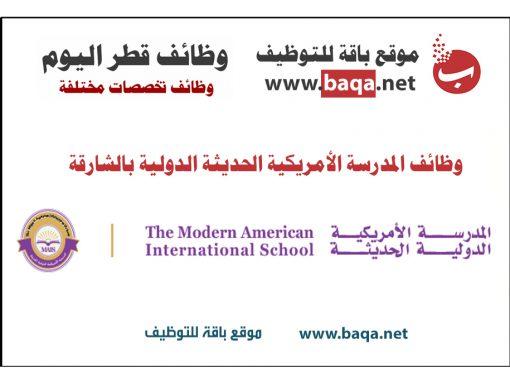 وظائف معلمين و معلمات في المدرسة الأمريكية الدولية الحديثة بالشارقة