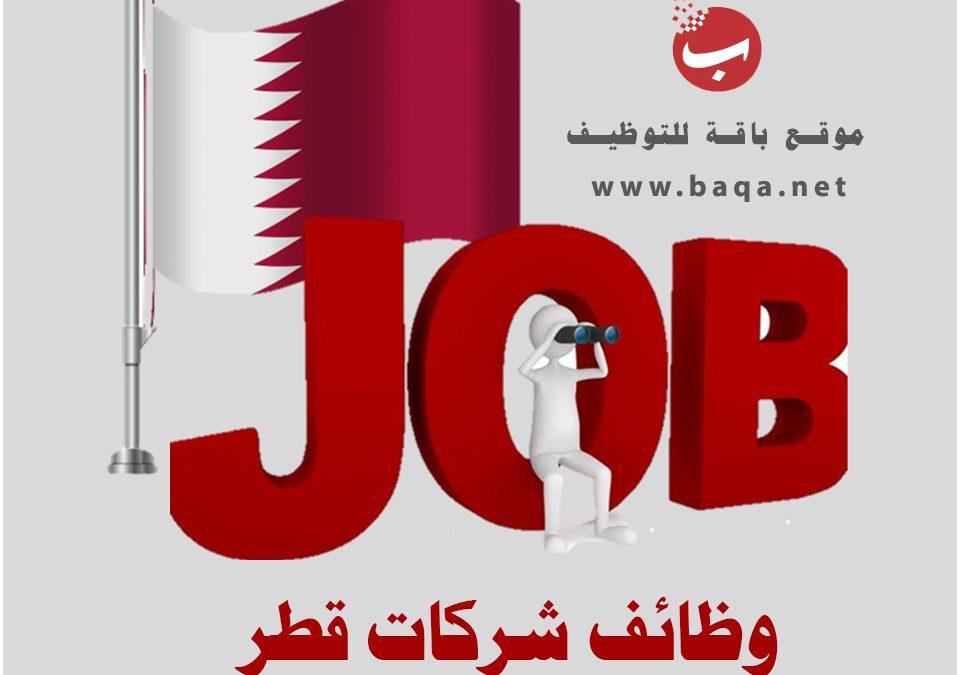 وظائف عاجلة في قطر للجنسين تخصصات مختلفة