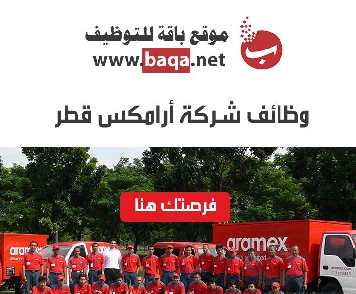 وظائف شركة أرامكس aramex في قطر