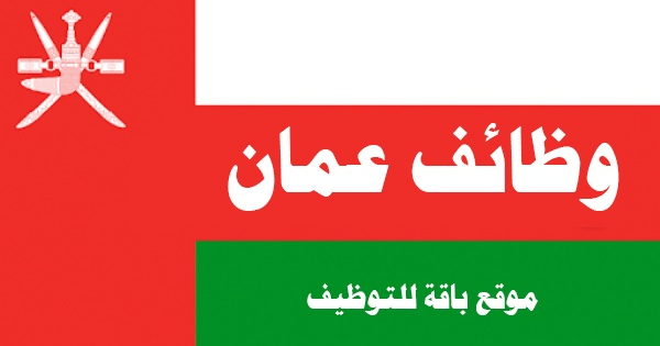 وظائف مدرسين و مدرسات في مدرسة الشويفات الدولية عمان