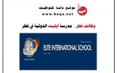 وظائف مدرسين و مدرسات في مدرسة ايليت الدولية قطر