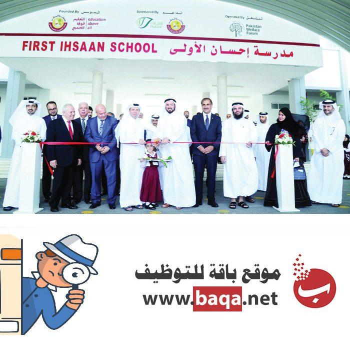 وظائف شاغرة بمدرسة إحسان الأولى في قطر
