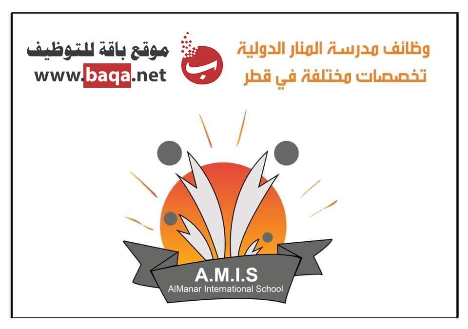 وظائف مدرسين و مدرسات و إداريين في مدرسة المنار الدولية قطر