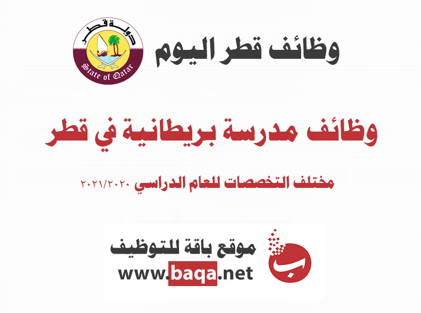وظائف تعليمية في مدرسة بريطانية رائدة في الدوحة
