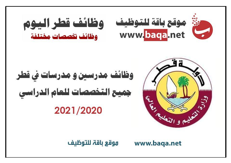 وظائف معلمين و معلمات في قطر 2020/2021