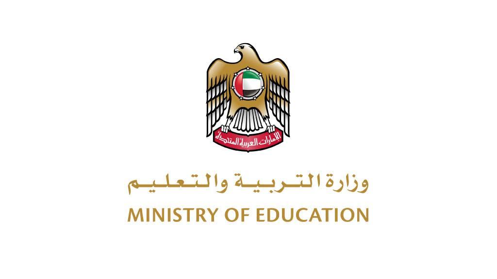 وظائف وزارة التربية والتعليم الإمارات جميع التخصصات 2020/2021