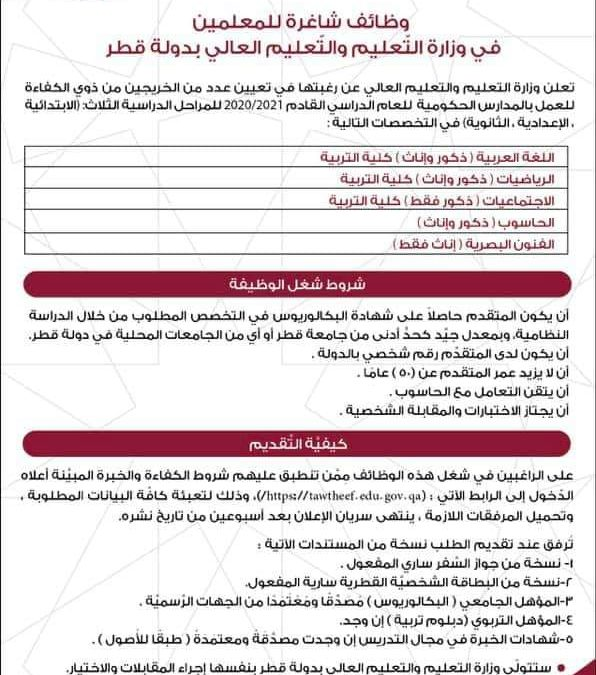 وظائف وزارة التعليم في قطر ذكور و إناث 2020/2021