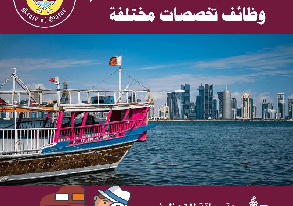 وظائف في قطر تعليمية و ادارية و هندسية و طبية