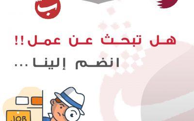 وظائف قطر | وظائف مندوبين مبيعات في قطر