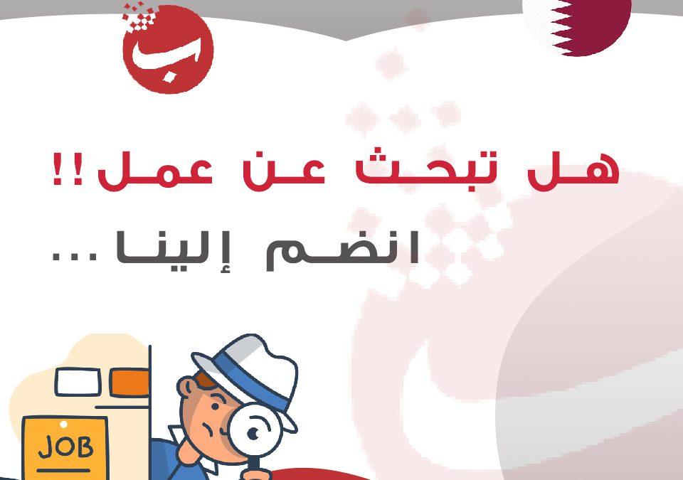 العمل عن بعد في قطر 2020