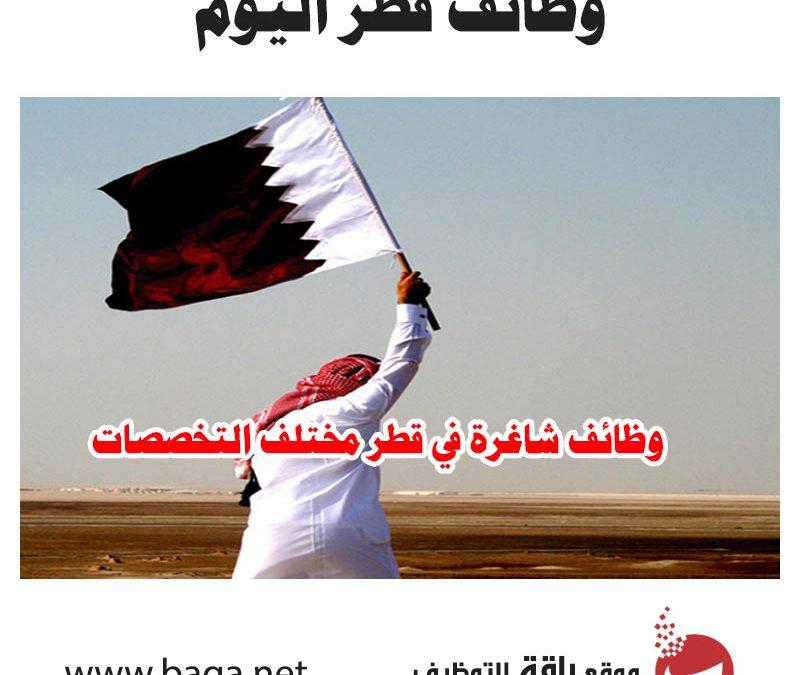 وظائف في قطر | وظائف مهندسين وتسويق ومبيعات في قطر