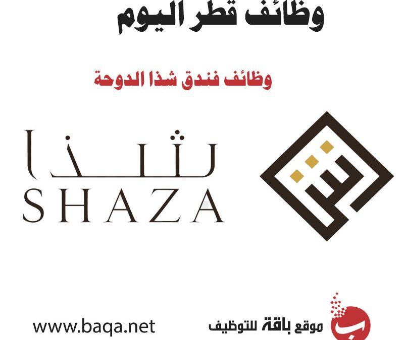 وظائف شاغرة في فندق شذا الدوحة Shaza Hotels