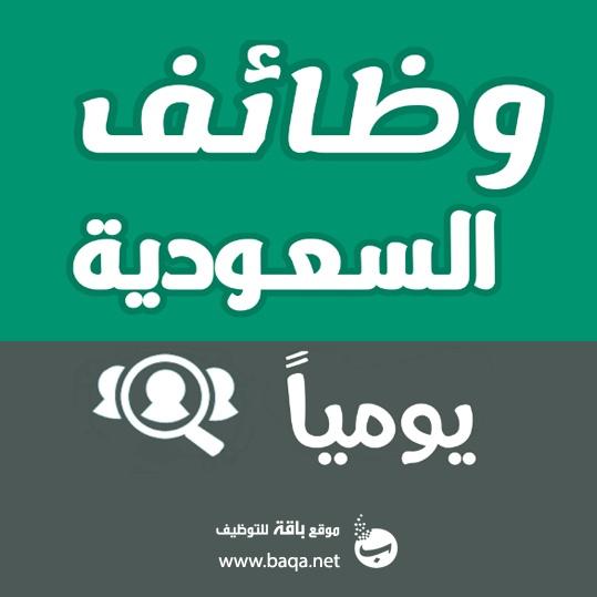 وظائف السعودية لشهر أغسطس 2020 تخصصات متعددة