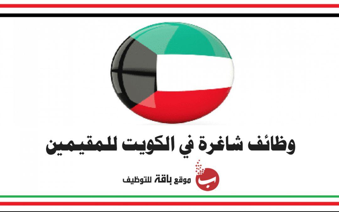 وظائف شاغرة في الكويت للمقيمين أغسطس 2020