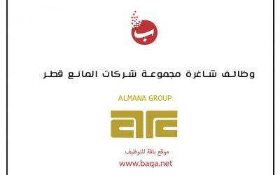 وظائف مجموعة المانع في قطر تخصصات مختلفة