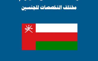 وظائف شاغرة في سلطنة عمان للوافدين تخصصات مختلفة