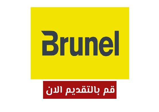 وظائف شاغرة في شركة برونيل قطر