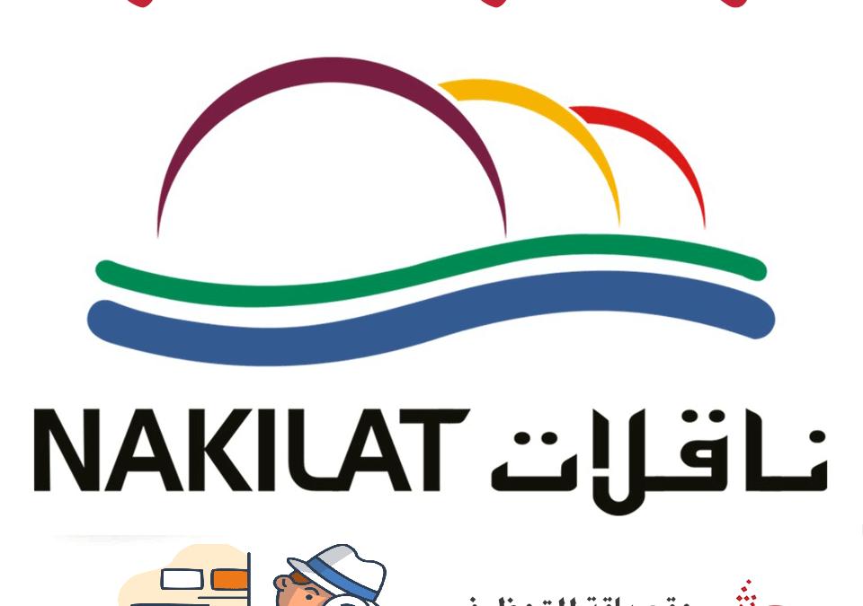 وظائف خالية في شركة ناقلات قطر