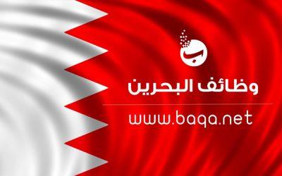 شواغر وظيفية اليوم كل التخصصات في البحرين