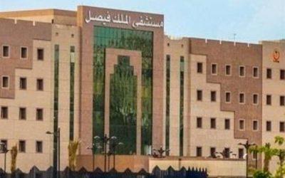 وظائف شاغرة في مستشفي الملك فيصل التخصصي في السعودية