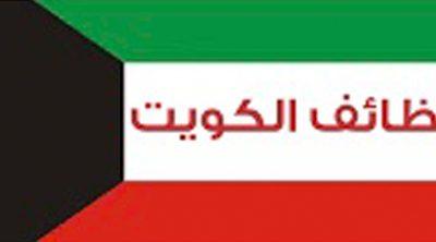 فرص عمل شاغرة اليوم في دولة الكويت