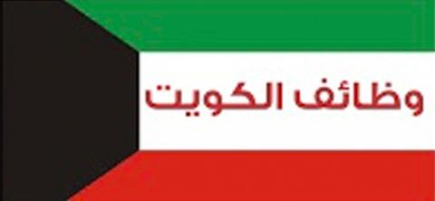 وظائف شاغرة اليوم في دولة الكويت