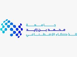 وظائف شاغرة في جامعة محمد بن زايد للذكاء الاصطناعي في الإمارات