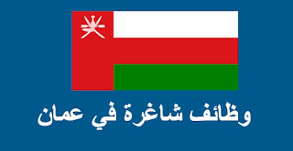 فرص عمل في سلطنة عمان لكثير من التخصصات والمؤهلات