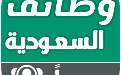 فرص عمل شاغرة في السعودية اليوم