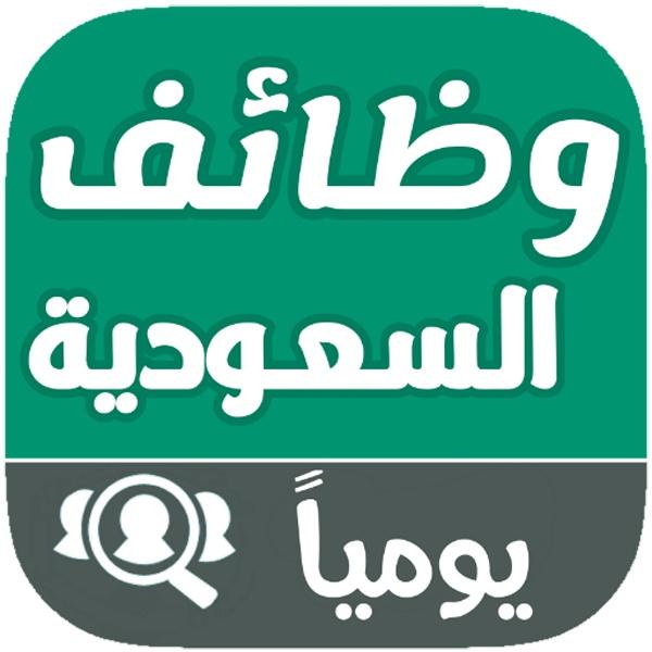 فرص عمل متاحة اليوم في المملكة العربية السعودية