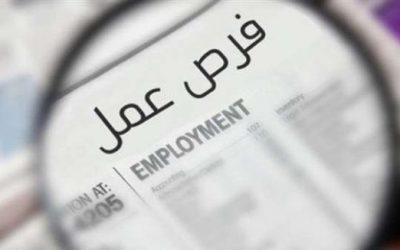 فرص وظائف شاغرة لشركات ومؤسسات في الكويت