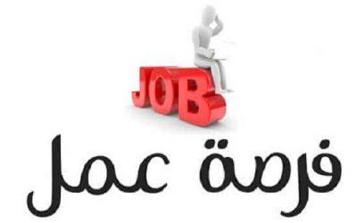 فرص توظيف شاغرة في دول الخليج العربي اليوم