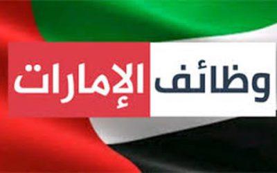 شواغر وظيفية في الإمارات اليوم